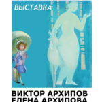 выставка Виктора и Елены Архиповых